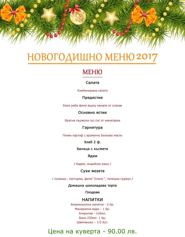 Новогодишно меню 2017